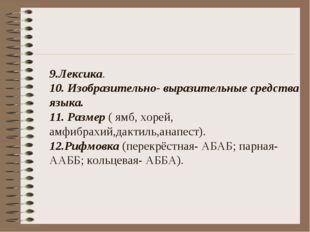 9.Лексика. 10. Изобразительно- выразительные средства языка. 11. Размер ( ямб