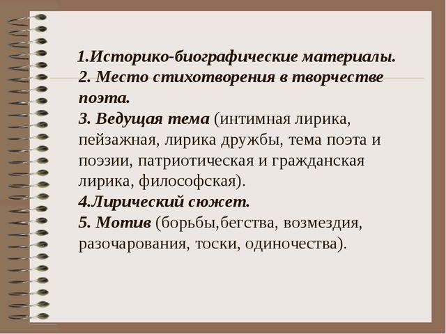 1.Историко-биографические материалы. 2. Место стихотворения в творчестве поэ...