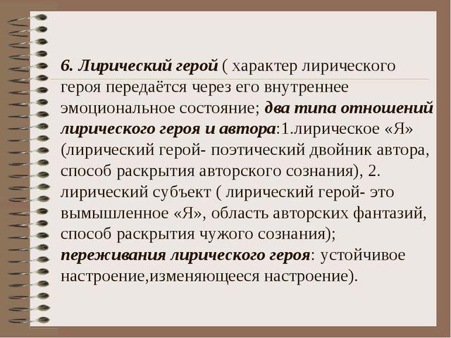 6. Лирический герой ( характер лирического героя передаётся через его внутрен...