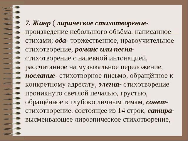 7. Жанр ( лирическое стихотворение- произведение небольшого объёма, написанно...