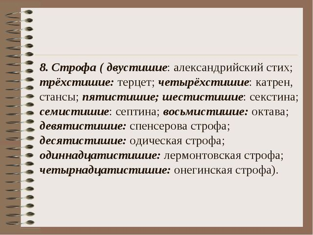 8. Строфа ( двустишие: александрийский стих; трёхстишие: терцет; четырёхстиши...
