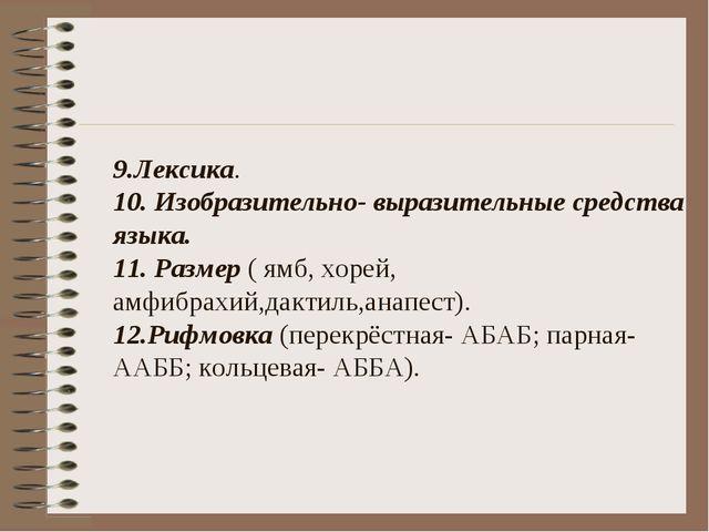 9.Лексика. 10. Изобразительно- выразительные средства языка. 11. Размер ( ямб...