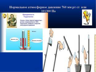 Нормальное атмосферное давление 760 мм рт ст или 101300 Па