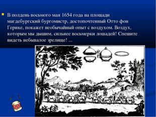 В полдень восьмого мая 1654 года на площади магдебургский бургомистр, достопо