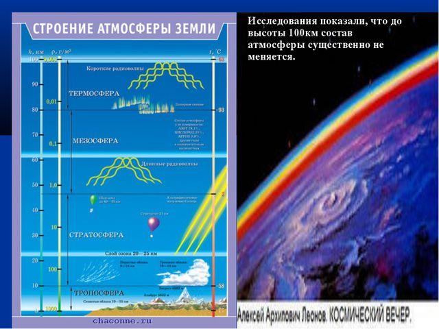 Исследования показали, что до высоты 100км состав атмосферы существенно не ме...