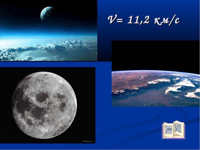 V= 11,2 км/с