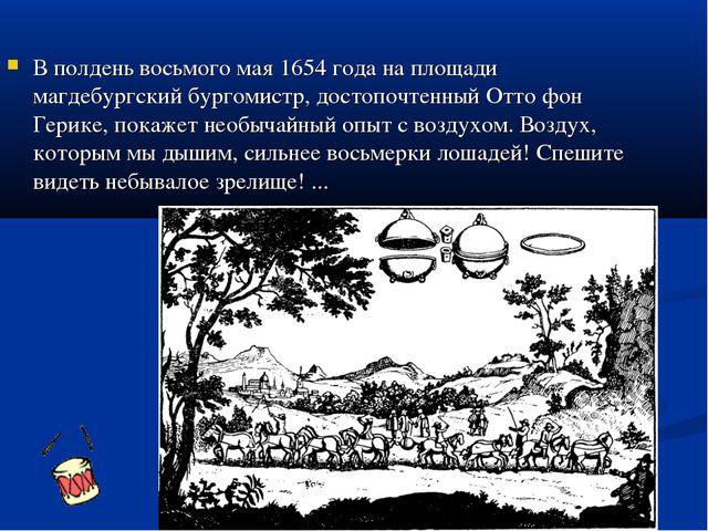 В полдень восьмого мая 1654 года на площади магдебургский бургомистр, достопо...