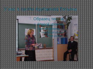 У нас в гостях Курбанова Татьяна