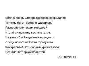 Если б вновь Степан Торбоков возродился, То чему бы он сегодня удивился? Раз