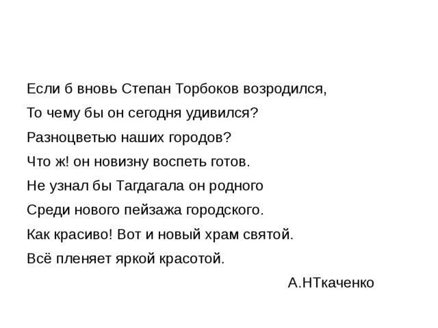 Если б вновь Степан Торбоков возродился, То чему бы он сегодня удивился? Раз...
