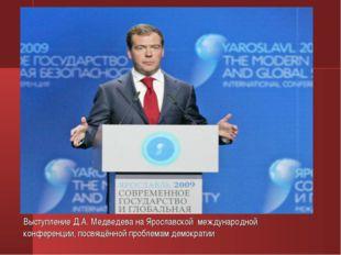 Выступление Д.А. Медведева на Ярославской международной конференции, посвящён