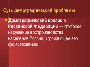 Суть демографической проблемы Демографический кризис в Российской Федерации—