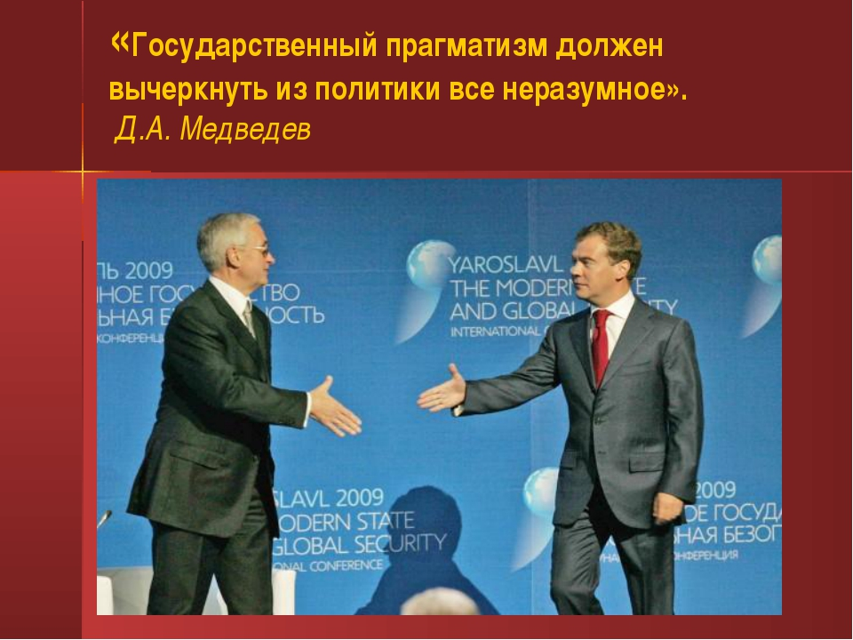 «Государственный прагматизм должен вычеркнуть из политики все неразумное». Д....