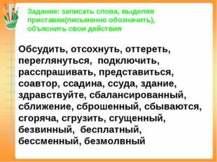 Задание: записать слова, выделяя приставки(письменно обозначить), объяснить с