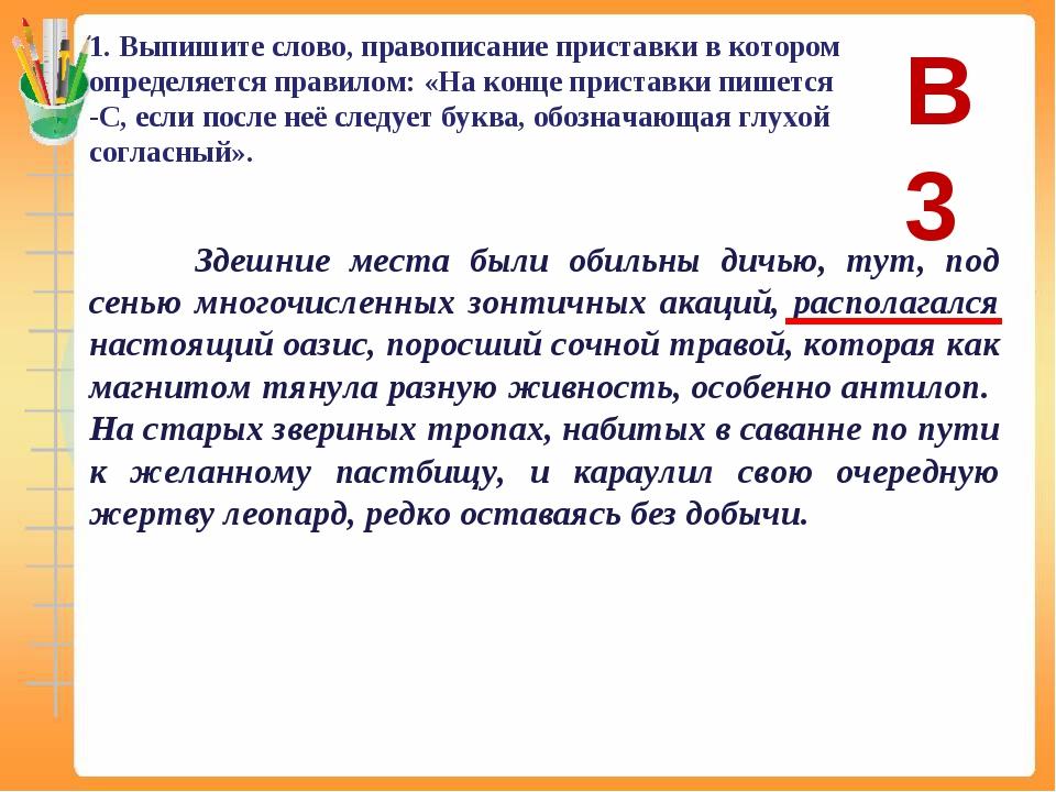 В 3 1. Выпишите слово, правописание приставки в котором определяется правилом...