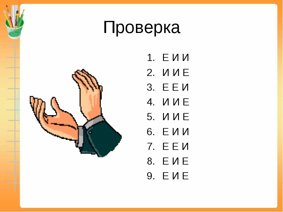Проверка Е И И И И Е Е Е И И И Е И И Е Е И И Е Е И Е И Е Е И Е
