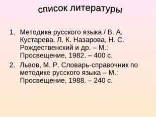 Методика русского языка / В. А. Кустарева, Л. К. Назарова, Н. С. Рождественск
