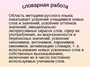 Область методики русского языка; охватывает усвоение учащимися новых слов и