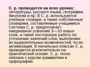 С. р. проводится на всех уроках: литературы, русского языка, географии, биол