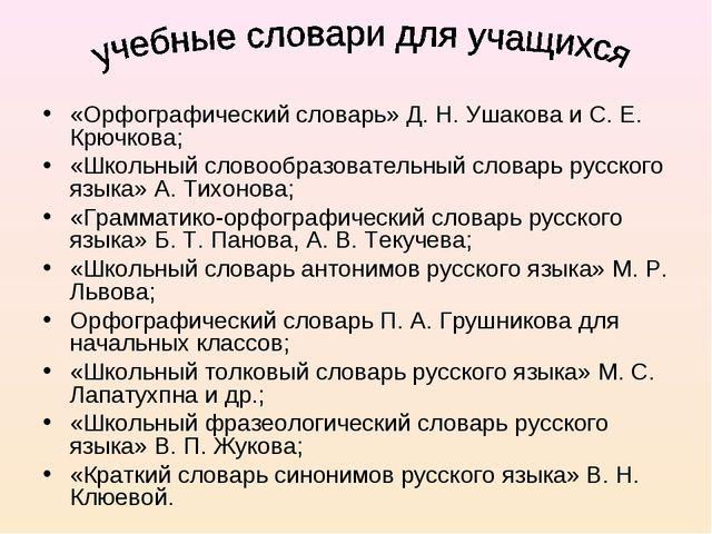 «Орфографический словарь» Д. Н. Ушакова и С. Е. Крючкова; «Школьный словообра...