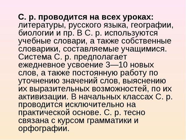 С. р. проводится на всех уроках: литературы, русского языка, географии, биол...