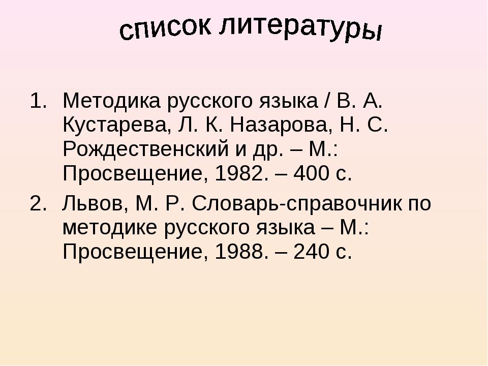 Методика русского языка / В. А. Кустарева, Л. К. Назарова, Н. С. Рождественск...