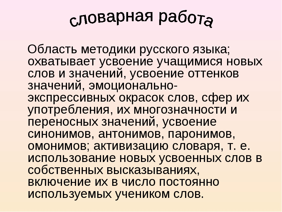 Область методики русского языка; охватывает усвоение учащимися новых слов и...