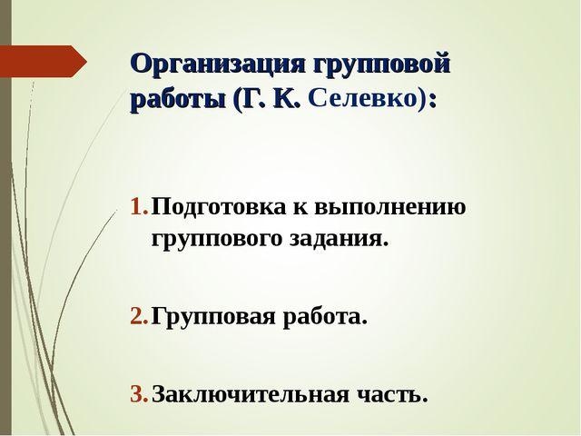 Организация групповой работы (Г. К. Селевко): Подготовка к выполнению группов...