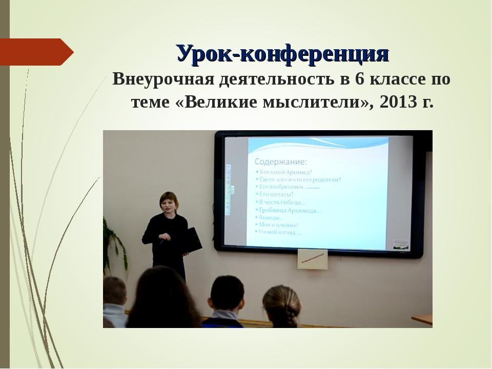 Урок-конференция Внеурочная деятельность в 6 классе по теме «Великие мыслител...