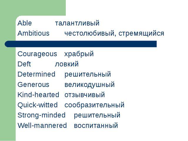 Ableталантливый Ambitiousчестолюбивый, стремящийся Courageousхрабрый De...