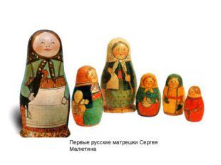 Первые русские матрешки Сергея Малютина