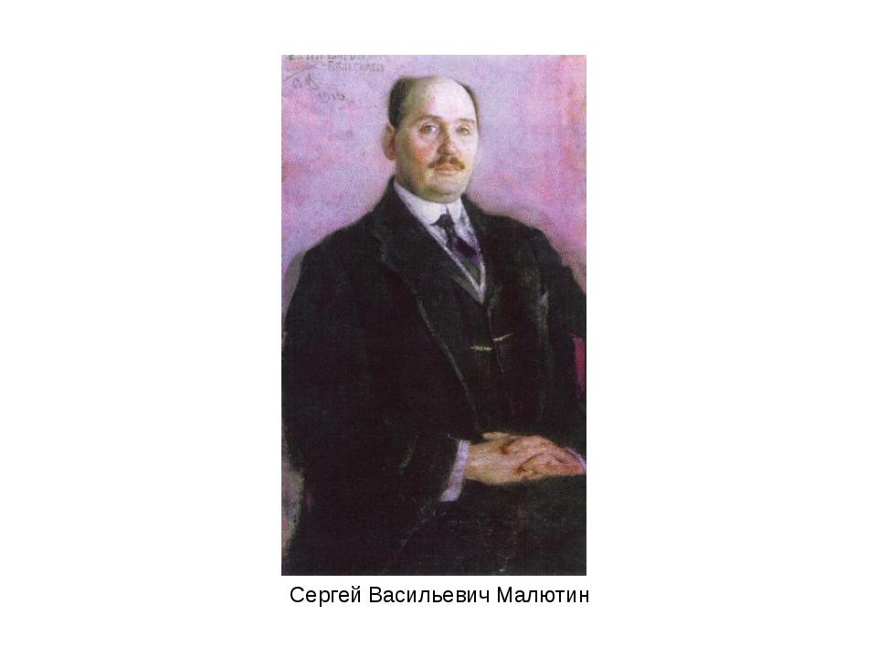Сергей Васильевич Малютин