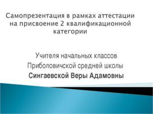 Учителя начальных классов Приболовичской средней школы Сингаевской Веры Адамо
