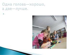 Внедряю коллектив-ный способ обучения через работу учащихся в группах и динам