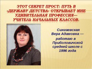 Сингаевская Вера Адамовна — работаю в Приболовичской средней школе с 1996 года