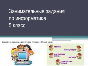 Занимательные задания по информатике 5 класс Задания международного блиц-турн