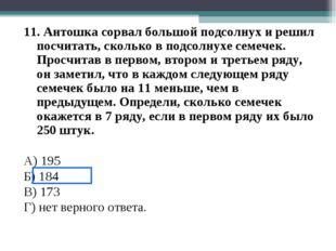 11. Антошка сорвал большой подсолнух и решил посчитать, сколько в подсолнухе