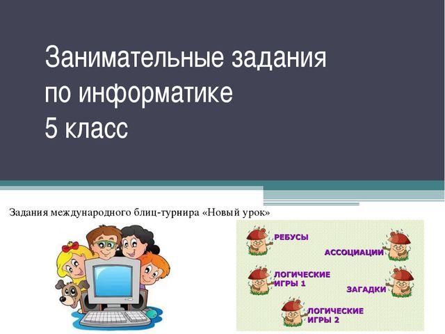 Занимательные задания по информатике 5 класс Задания международного блиц-турн...