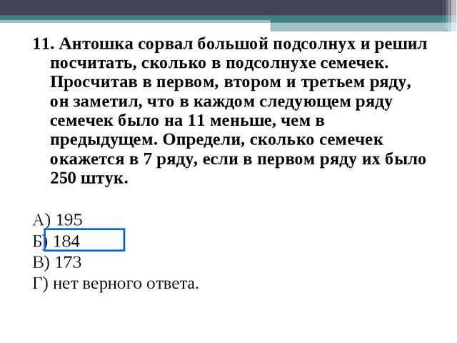 11. Антошка сорвал большой подсолнух и решил посчитать, сколько в подсолнухе...