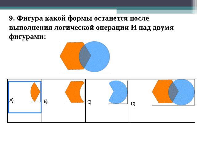 9. Фигура какой формы останется после выполнения логической операции И над дв...