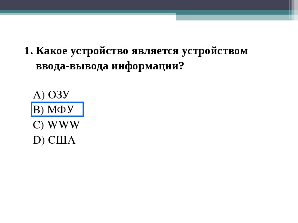 1. Какое устройство является устройством ввода-вывода информации? A) ОЗУ B) М...