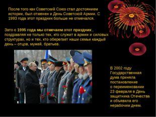 После того как Советский Союз стал достоянием истории, был отменен и День Сов