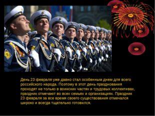 День 23 февраля уже давно стал особенным днем для всего российского народа. П
