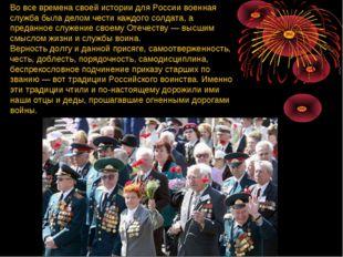Во все времена своей истории для России военная служба была делом чести каждо