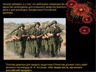 Нельзя забывать и о том, что войсковое товарищество и единство необходимы для