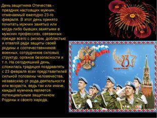 День защитника Отечества - праздник настоящих мужчин, отмечаемый ежегодно 23