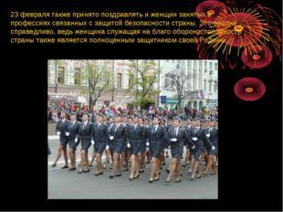 23 февраля также принято поздравлять и женщин занятых в профессиях связанных