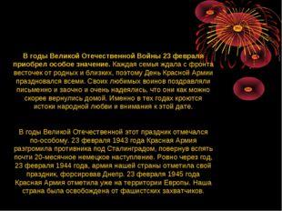 В годы Великой Отечественной Войны 23 февраля приобрел особое значение.Кажда
