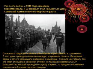 Уже после войны,с 1949 года, праздник переименовали, и 23 февраля стал назыв