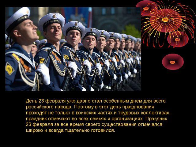 День 23 февраля уже давно стал особенным днем для всего российского народа. П...